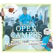 カレービンって何?!6月18日(日)オープンキャンパス開催!