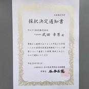 サムライ金沢「いしかわ産業化資源活用推進事業ファンド事業」に採択
