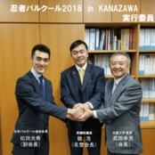 日本初開催「忍者パルクール2018 in Kanazawa」