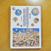 福江准教授 著書「立山曼荼羅の成立と縁起・登山案内図」を刊行