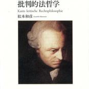 松本和彦教授 著書「カントの批判的法哲学」を刊行