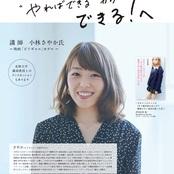 11/23(金)オープンキャンパス映画ビリギャルのモデル小林さやかさんによる講演会!