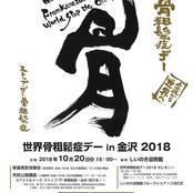 「世界骨粗鬆症デーin金沢2018」イベントのお知らせ