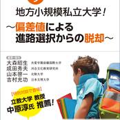 書籍『今選ぶなら、地方小規模私立大学! ~偏差値による進路選択からの脱却~』を出版