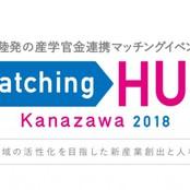 「Matching HUB Kanazawa 2018」にブース出展しました