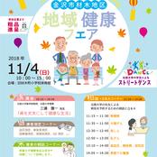 地域健康フェア開催
