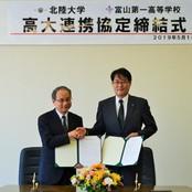 富山第一高校と高大連携事業に関する協定を締結