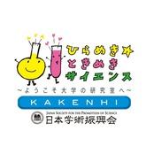 「ひらめき☆ときめきサイエンス~ようこそ大学の研究室へ~KAKENHI」に採択