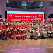 国際コミュニケーション学部生が「日中青少年ダンス交流」に参加