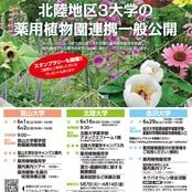 6/16(日)薬用植物園を一般公開