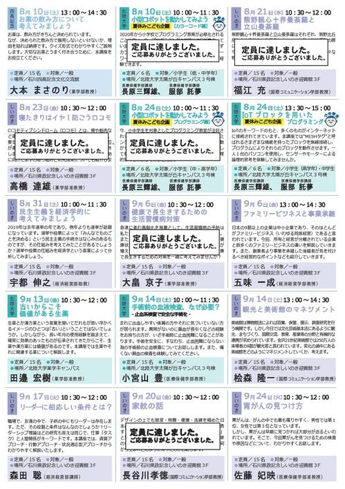 2019講座ウラ最新.jpg
