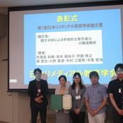 経済経営学部 宇都助教が「第1回日本リメディアル教育学会論文賞」を早稲田大学の研究グループと共同受賞