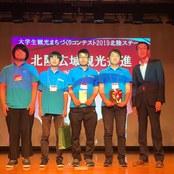 プログラミング同好会が北陸広域観光推進協議会賞を受賞