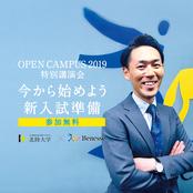 11/23(土)オープンキャンパス特別講演会開催!
