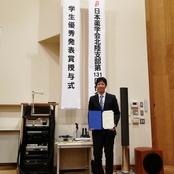 薬学部6年生宮原さんが日本薬学会北陸支部第131回例会にて優秀発表賞を受賞
