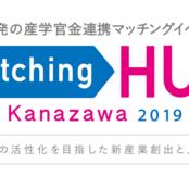 Matching HUB Kanazawa 2019に出展します
