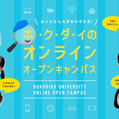 Zoomを活用したオンラインオープンキャンパスを開催