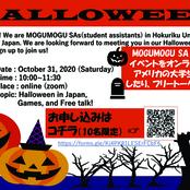 10月31日(土)10:00~ オンラインハロウィンイベントを開催