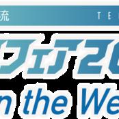 「北陸技術交流テクノフェア2020 on the Web」に出展します