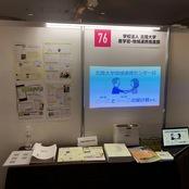 「Matching HUB Kanazawa 2020」にブース出展しました