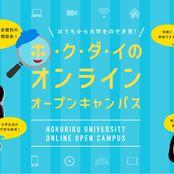 3月27日(土)オンラインオープンキャンパスを開催